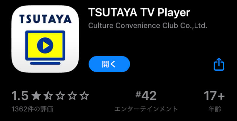 TSUTAYA TV iOSアプリ