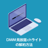 DMM見放題chライトの解約方法_サムネイル