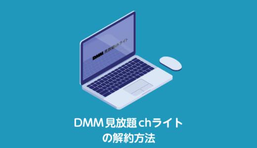 DMM見放題chライトを解約する方法をわかりやすく解説【2020年最新版】