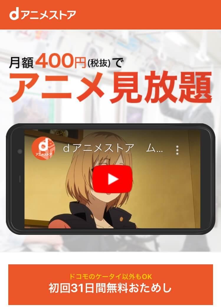 dアニメストアの登録画面トップページ