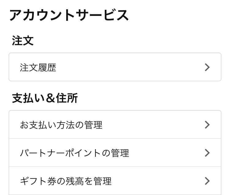 Amazon_クレジットカード登録