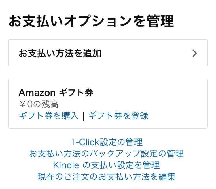Amazon_クレジットカード登録2
