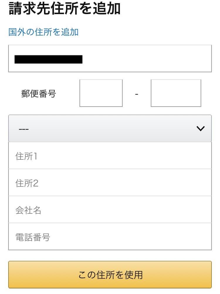 Amazon_クレジットカード登録3