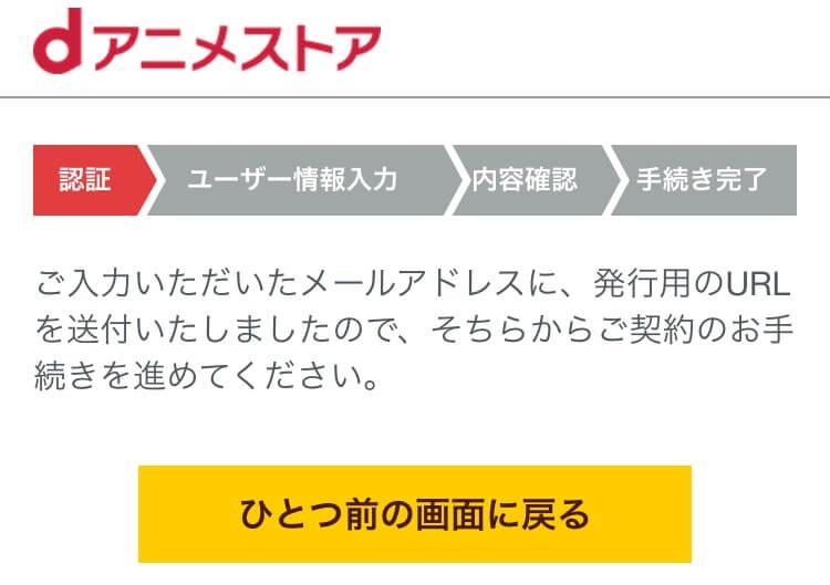 dアカウントの作成4