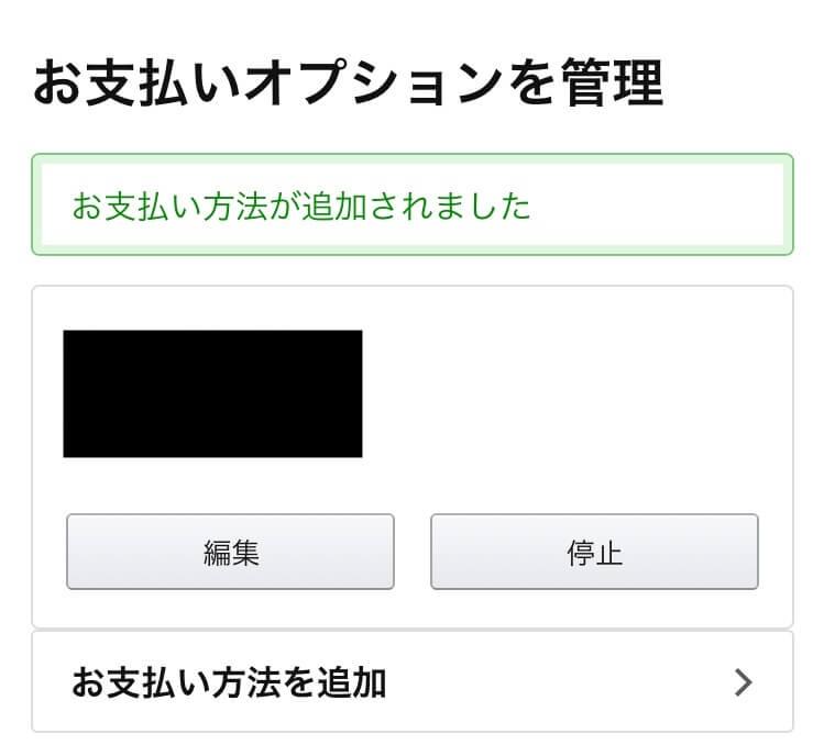 Amazon_クレジットカード登録5
