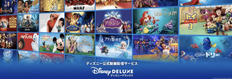 DisneyDX