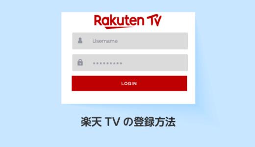 Rakuten TVに登録する方法をわかりやすく解説【2020年最新版】