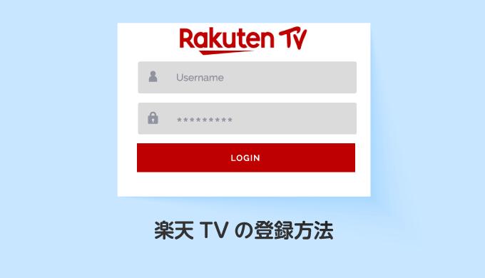 楽天TVの登録方法_サムネイル