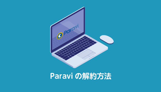 Paraviの解約方法_サムネイル