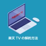 楽天TVの解約方法_サムネイル