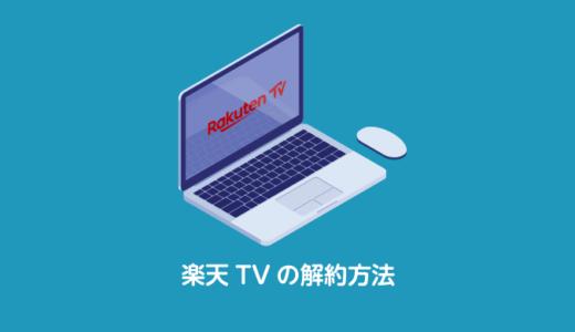 Rakuten TVを解約する方法をわかりやすく解説【2020年最新版】