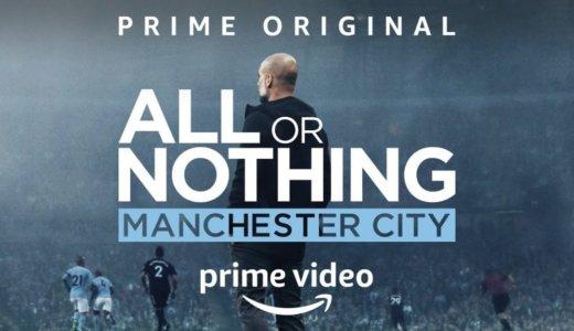 マンチェスター・シティのドキュメンタリー「ALL OR NOTHING」はサッカー好きにおすすめ!