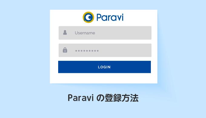Paraviの登録方法_サムネイル