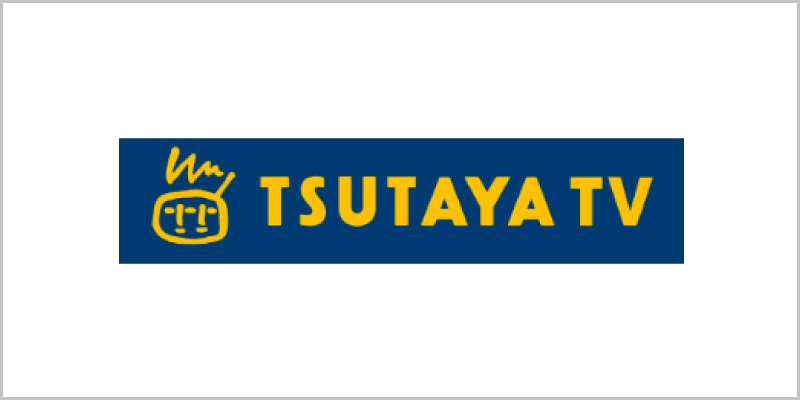 tsutayatv_800-400