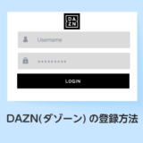 DAZNの登録方法_サムネイル