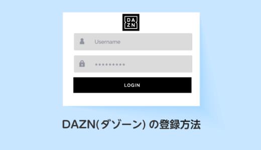 DAZN (ダゾーン)に登録する方法をわかりやすく解説【2020年最新版】