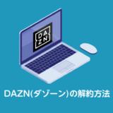 DAZNの解約方法_サムネイル