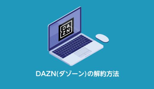 DAZN (ダゾーン)を退会する方法をわかりやすく解説【2019年最新版】