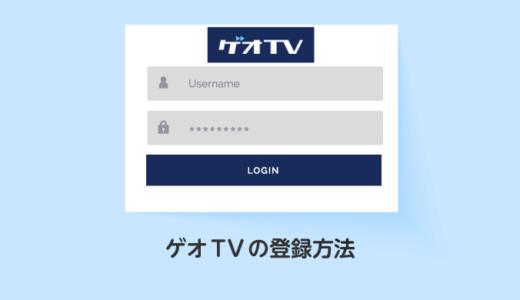 ゲオTV980に登録する方法をわかりやすく解説【2020年最新版】