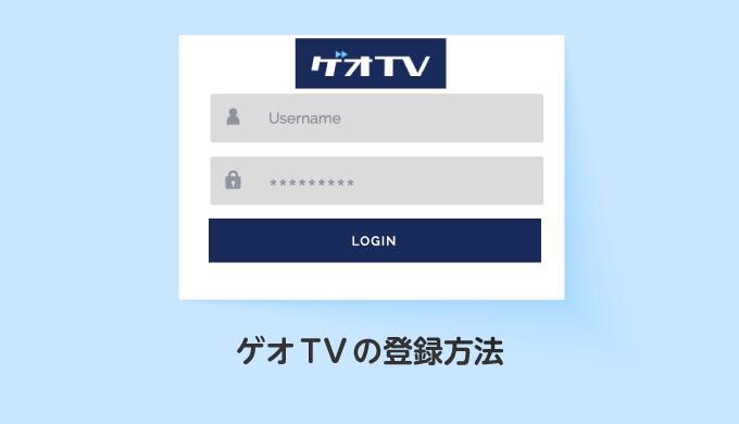 ゲオTVの登録方法_サムネイル