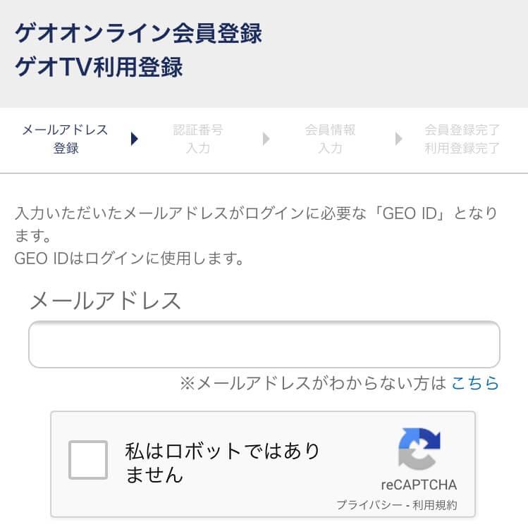 GEO ID作成2
