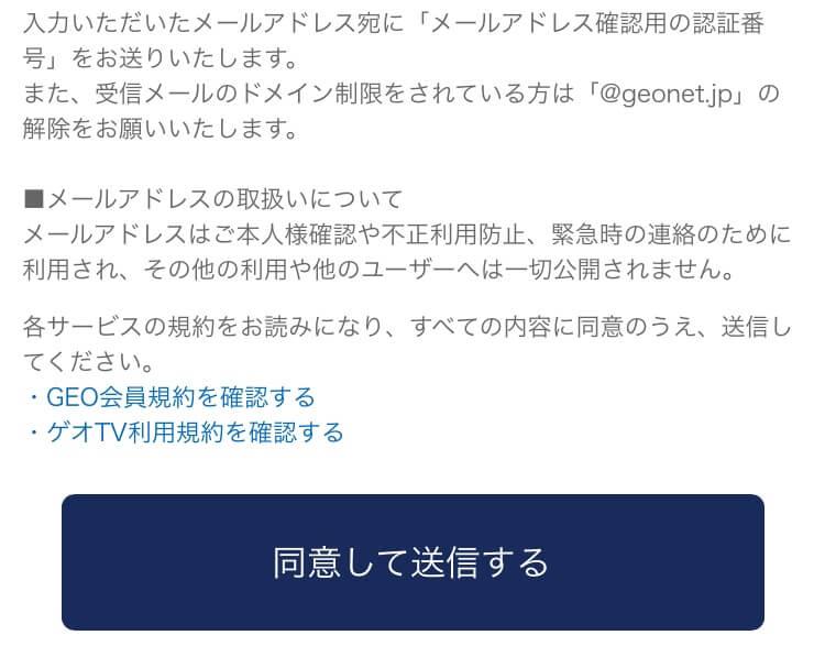 GEO ID作成3