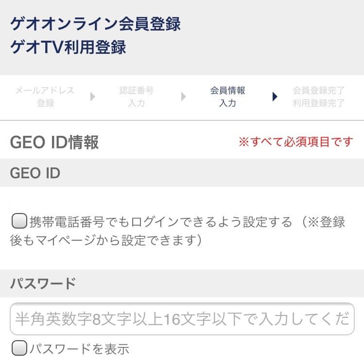 GEO ID作成5