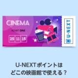 U-NEXTポイントはどこの映画館で使える?