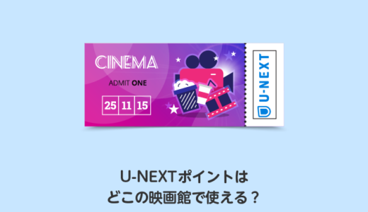U-NEXTポイントはどこの映画館で使えるの?劇場ごとの割引内容も解説【2020年版】