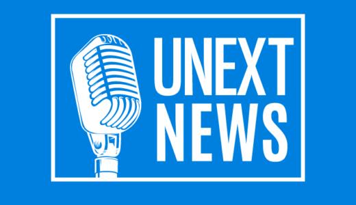【2020年9月】U-NEXT最新情報・話題の配信作品