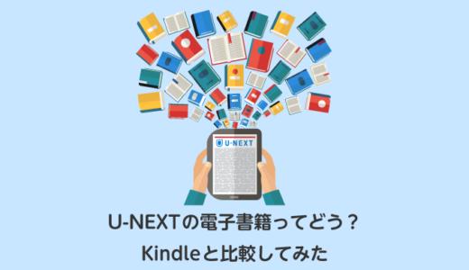 U-NEXTの電子書籍とKindleってどっちがいい?実際に利用して比較!【2020年版】