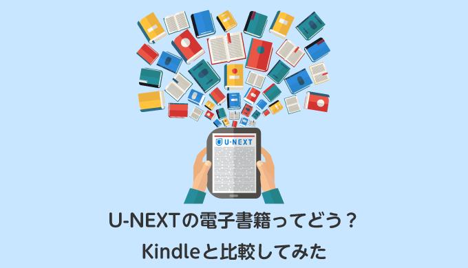 U-NEXTの電子書籍_サムネイル