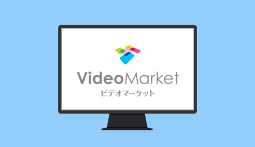 ビデオマーケットを実際に試して口コミ・評判を検証してみた!【動画配信サービス】