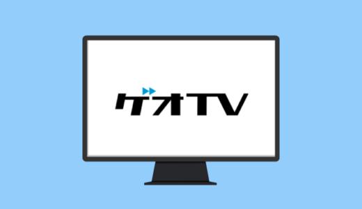 ゲオTV980を実際に試して口コミ・評判を検証してみた!【動画配信サービス】