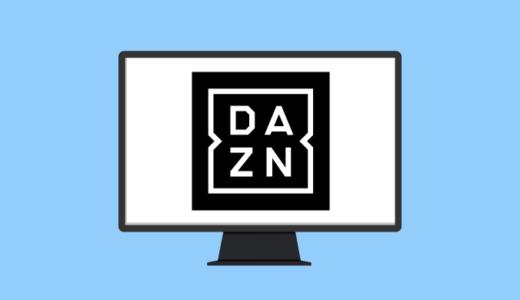 DAZN (ダゾーン)を実際に試して口コミ・評判を検証してみた!【動画配信サービス】