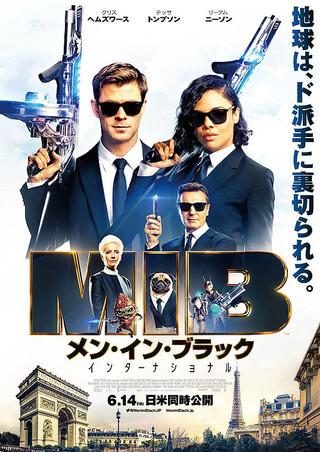 MIB:インターナショナル