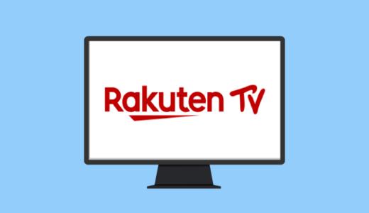 RakutenTVを実際に試して口コミ・評判を検証してみた!【動画配信サービス】