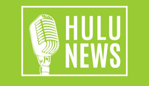 【2020年9月】Hulu最新情報・話題の配信作品