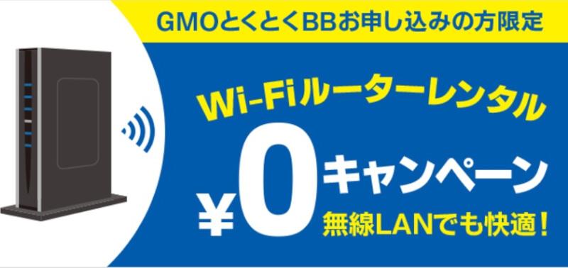 GMOとくとくBBのWifiレンタルキャンペーン