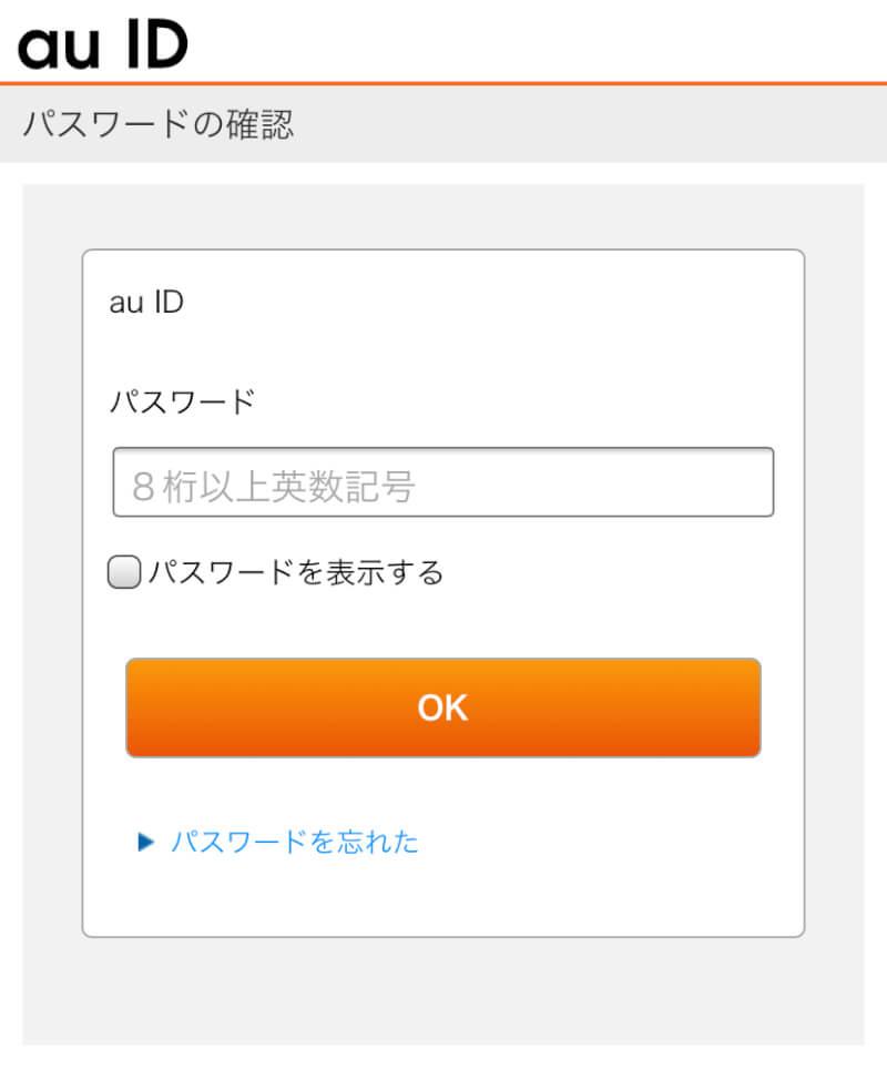 auIDのログイン画面