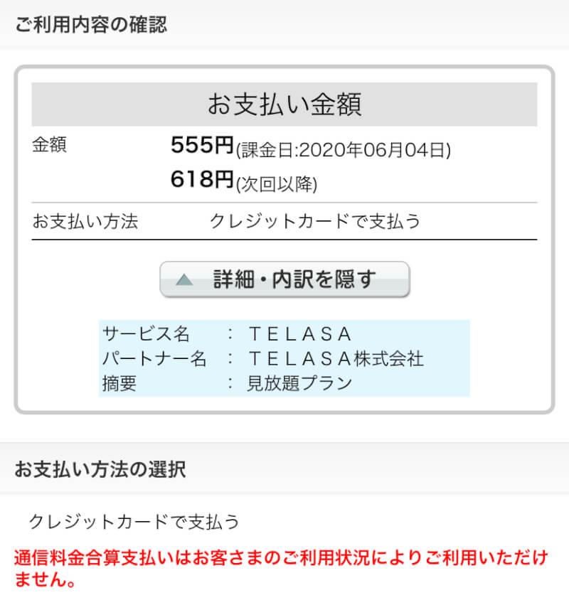 TELASAの登録
