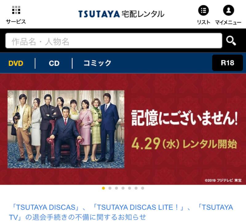 TSUTAYA DISCUS トップ