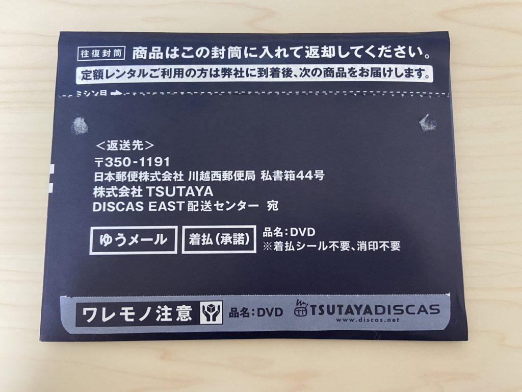 TSUTAYA DISCUSの返送