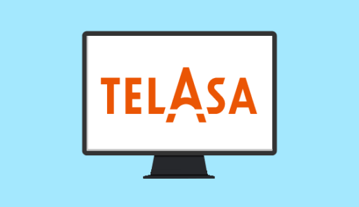 【TELASAレビュー】実際に使った感想とメリット・デメリット【ビデオパスとの違いは?】