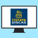 TSUTAYA DISCUSで宅配レンタルする方法_サムネイル