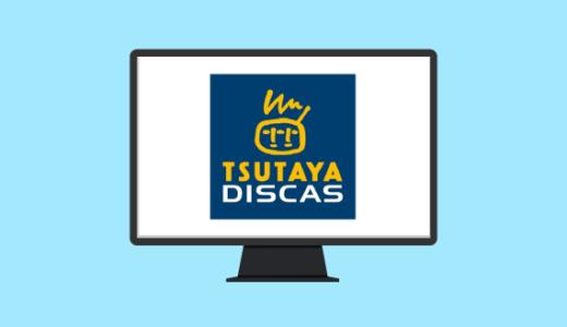 【画像で解説】TSUTAYA宅配レンタルのやり方【TSUTAYA DISCUS】