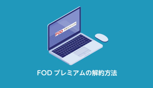 FODプレミアムを解約する方法をわかりやすく解説【2020年最新版】