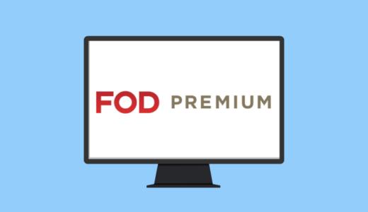 【レビュー】FODプレミアムを1年利用して口コミ・評判を検証【メリット・デメリット】