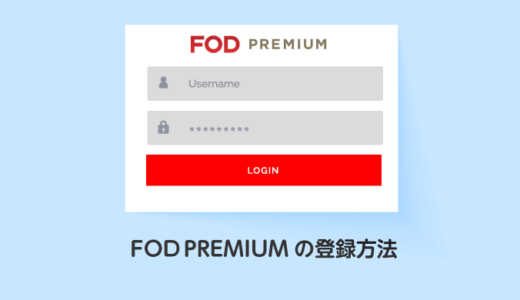 FODプレミアムに登録する方法をわかりやすく解説【2020年最新版】