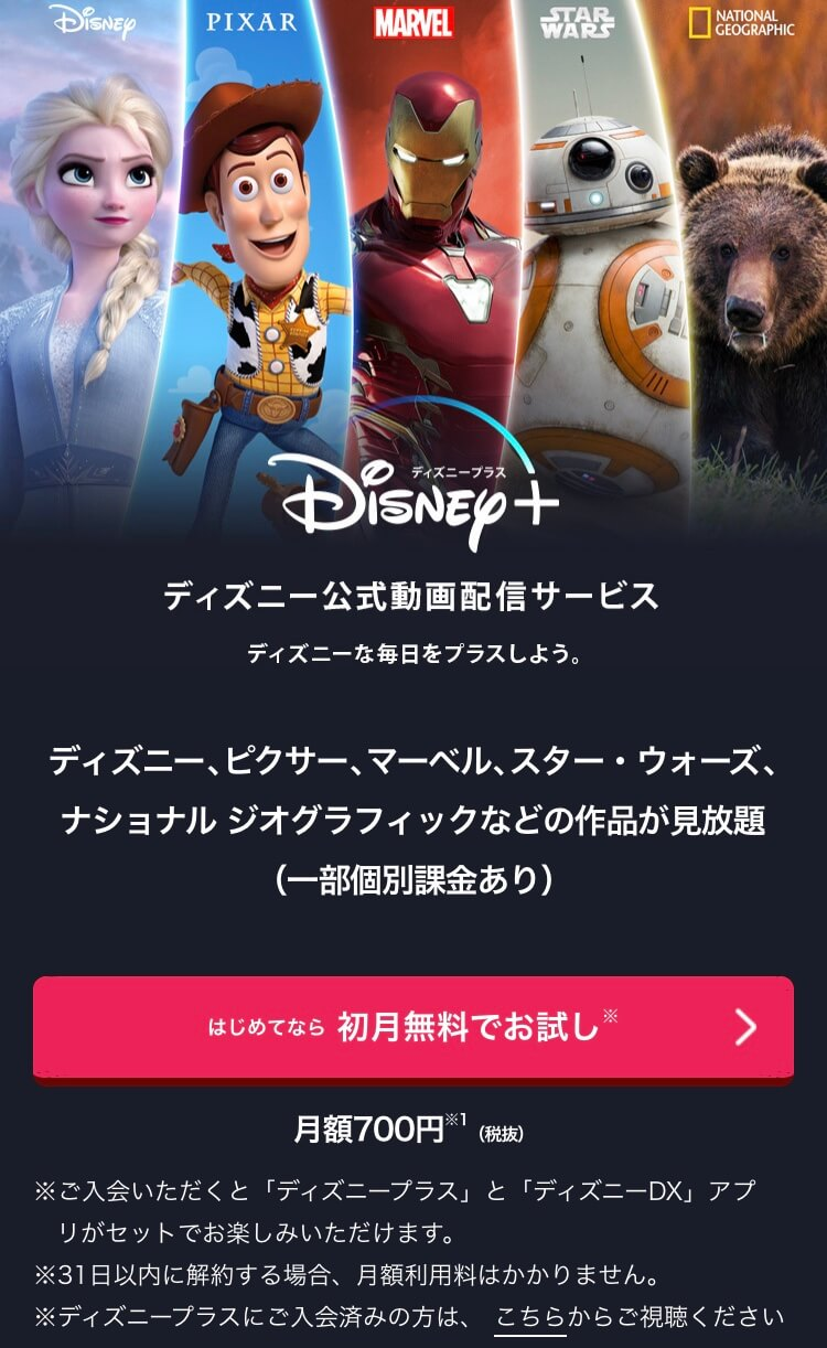 Disney+の登録画面トップページ